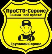 ПроСТО-Сервис! Грузовой автосервис Волжский